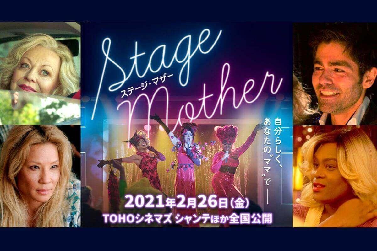 ステージマザー
